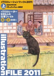 イラストレーションファイル2011 上巻