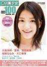 CM美少女 U-19 SELECTION100 -2010-