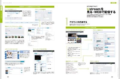 Ustreamガイドブック