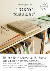 TOKYO本屋さん紀行【電子有】
