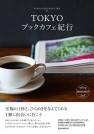 TOKYOブックカフェ紀行【電子有】