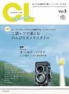 カメラ・ライフ Vol.3