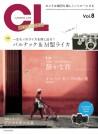 カメラ・ライフ Vol.8