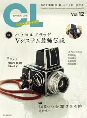 カメラ・ライフ Vol.12
