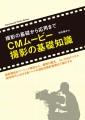 CMムービー撮影の基礎知識