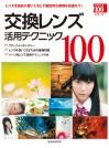 交換レンズ活用テクニック100
