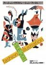 ファッションイラストレーション・ファイル2011