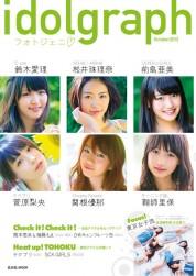 idol graph フォトジェニ