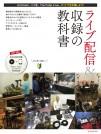 ライブ配信&収録の教科書【電子有】