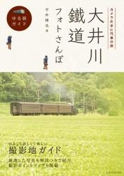 大井川鐵道 フォトさんぽ