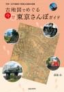 古地図でめぐる 今昔 東京さんぽガイド【電子有】