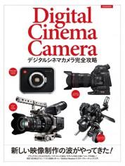 デジタルシネマカメラ完全攻略【電子有】