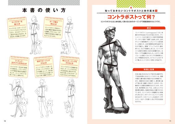 動きのあるポーズの描き方 女性キャラクター編