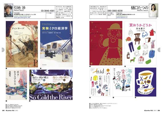 イラストレーションファイル2013下巻