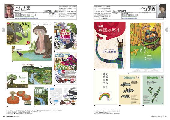 イラストレーションファイル2013上巻