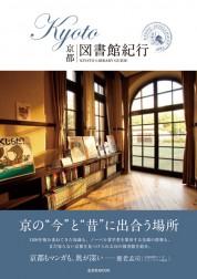 KYOTO図書館紀行【電子有】