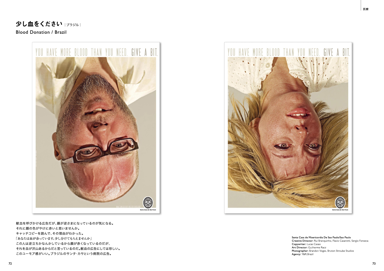 新版 世界の公共広告
