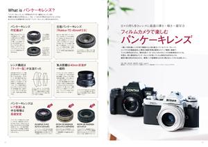 カメラ・ライフvol14