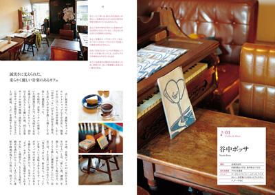 TOKYO音カフェ紀行