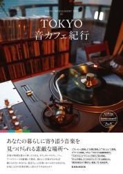 TOKYO音カフェ紀行【電子有】