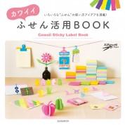 カワイイふせん活用BOOK
