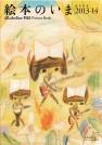 絵本のいま 絵本作家2013-14