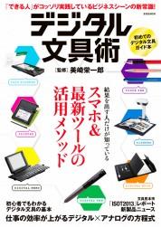 デジタル文具術【電子有】