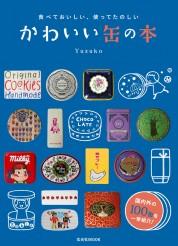 かわいい缶の本