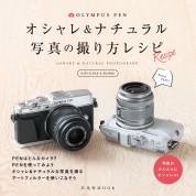 OLYMPUS PEN オシャレ&ナチュラル写真の撮り方レシピ