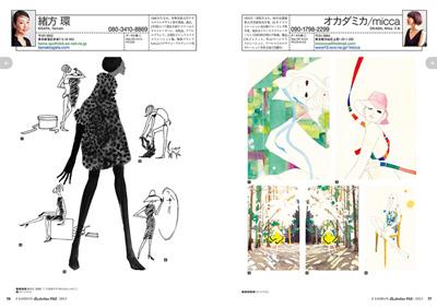 ファッションイラストレーション・ファイル