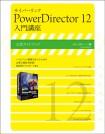 サイバーリンクPowerDirector 12 入門講座