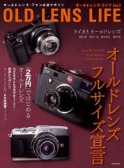 オールドレンズ・ライフ Vol.3【電子有】