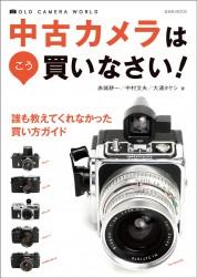 中古カメラはこう買いなさい!【電子有】