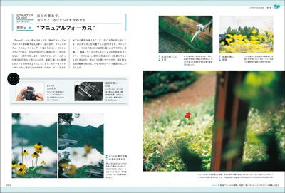 フィルム写真の撮り方BOOK