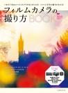 フィルムカメラの撮り方BOOK
