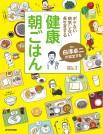 """""""ボケない、病気しない、長生きする """"Dr.白澤卓二が認定する「健康」朝ごはん"""