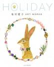 布川愛子 ART WORKS HOLIDAY