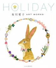 布川愛子 ART WORKS HOLIDAY