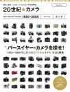 20世紀☆カメラ