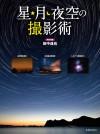 星・月・夜空の撮影術