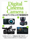4K&デジタルシネマ映像制作