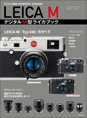 LEICA M デジタルM型ライカブック