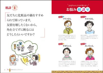 大阪のおばちゃんコレクション