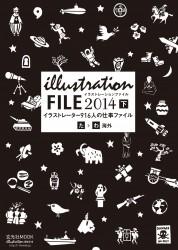 イラストレーションファイル2014 下巻
