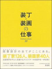 装丁・装画の仕事 Workbook on Books 10