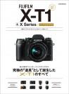 FUJIFILM X-T1 & X Series パーフェクトブック