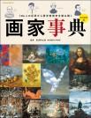 画家事典 — 西洋絵画編 —