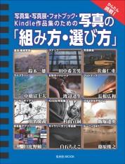 写真集・写真展・フォトブック・Kindle作品集のための 写真の「組み方・選び方」