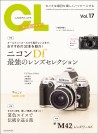 カメラ・ライフ Vol.17