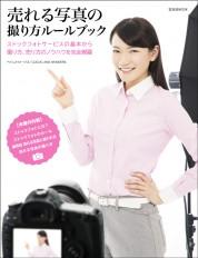 売れる写真の撮り方ルールブック